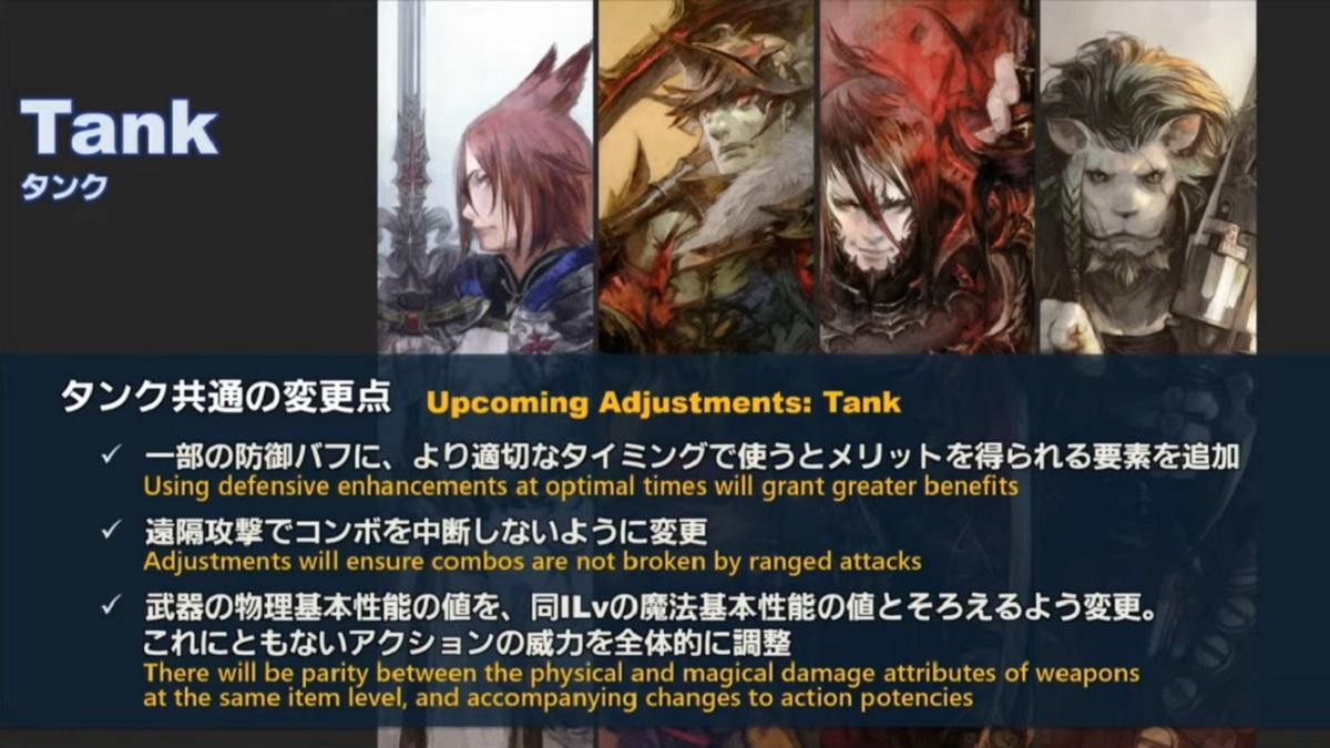 final-fantasy-xiv-tank.jpg